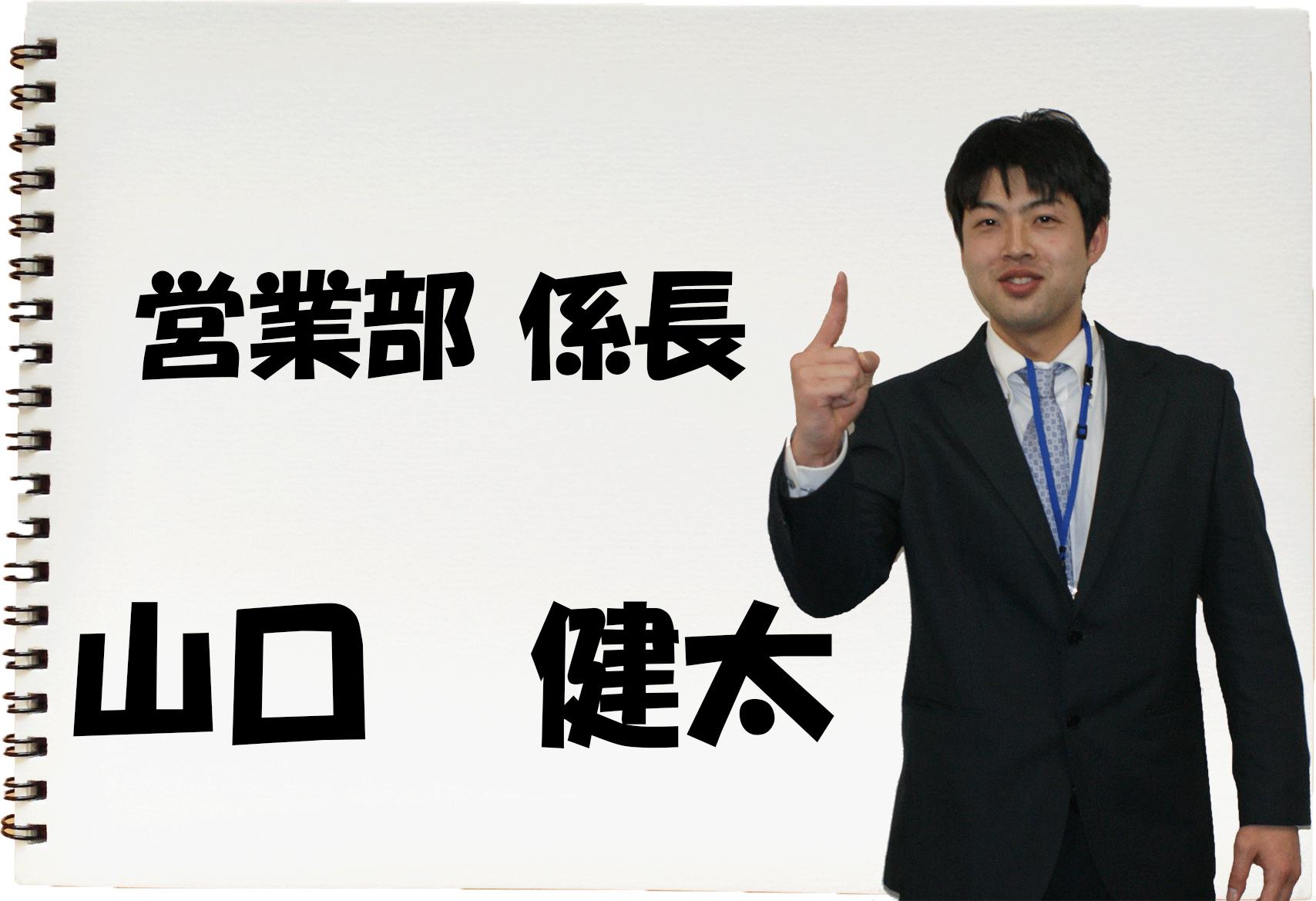 営業部係長