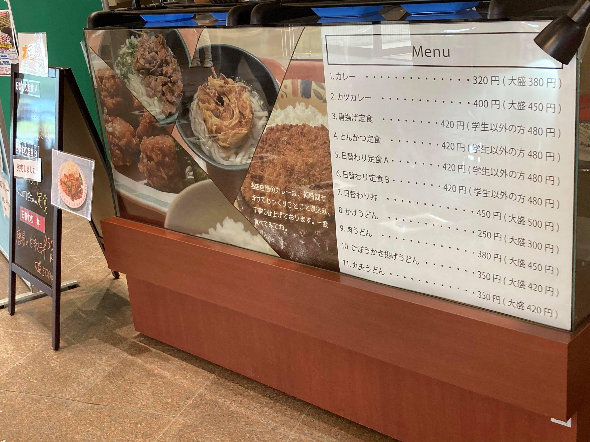 九州共立大学食堂